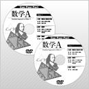 数学A DVD-ROM
