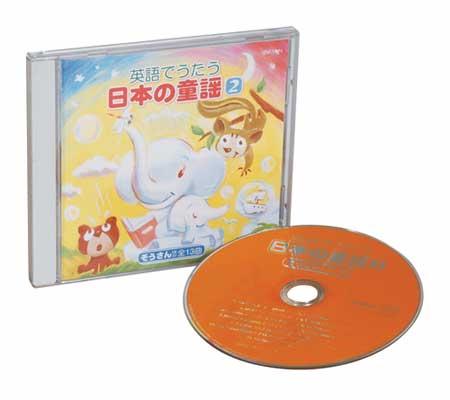 英語でうたう日本の童謡2