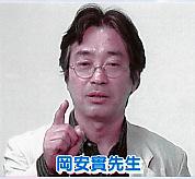 デイリーエースdvd5 岡安實先生