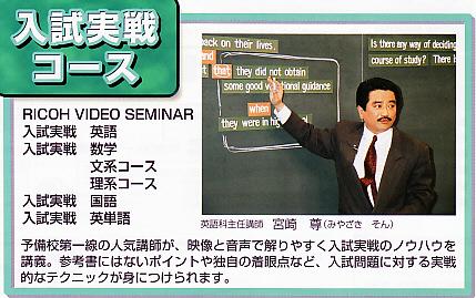 入試実戦コース