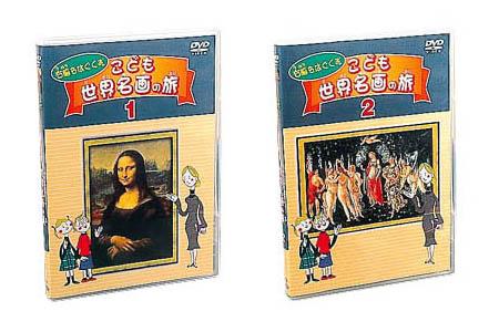 右脳をはぐくむ こども世界名画の旅 2巻セット DVD