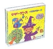 CD版(2枚組)マザーグース英語のうた2