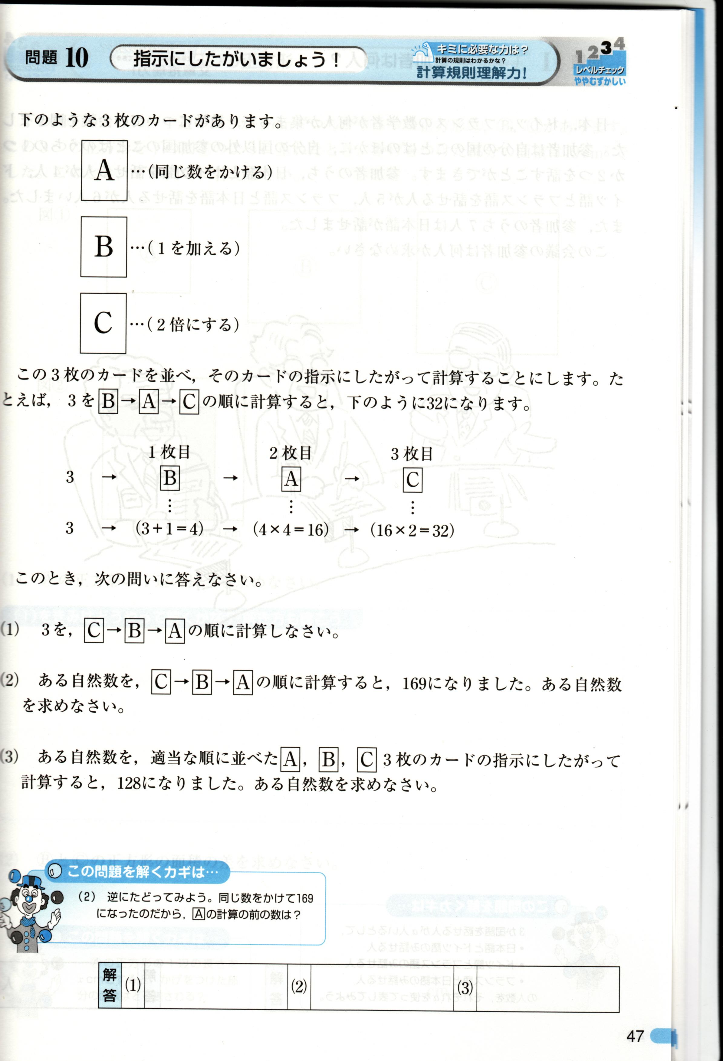 算数・数学思考力検定問題集7 ...