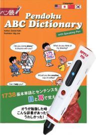 PABC Dictionaryとペンセット