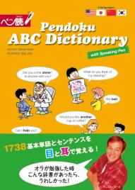 Pendoku ABC Dictionary