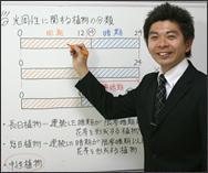 生物I 伊藤 道康 講師