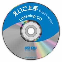 えいご上手:CD-ROM English編