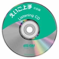えいご上手:CD-ROM初級編