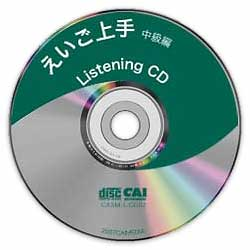 えいご上手:CD-ROM中級編