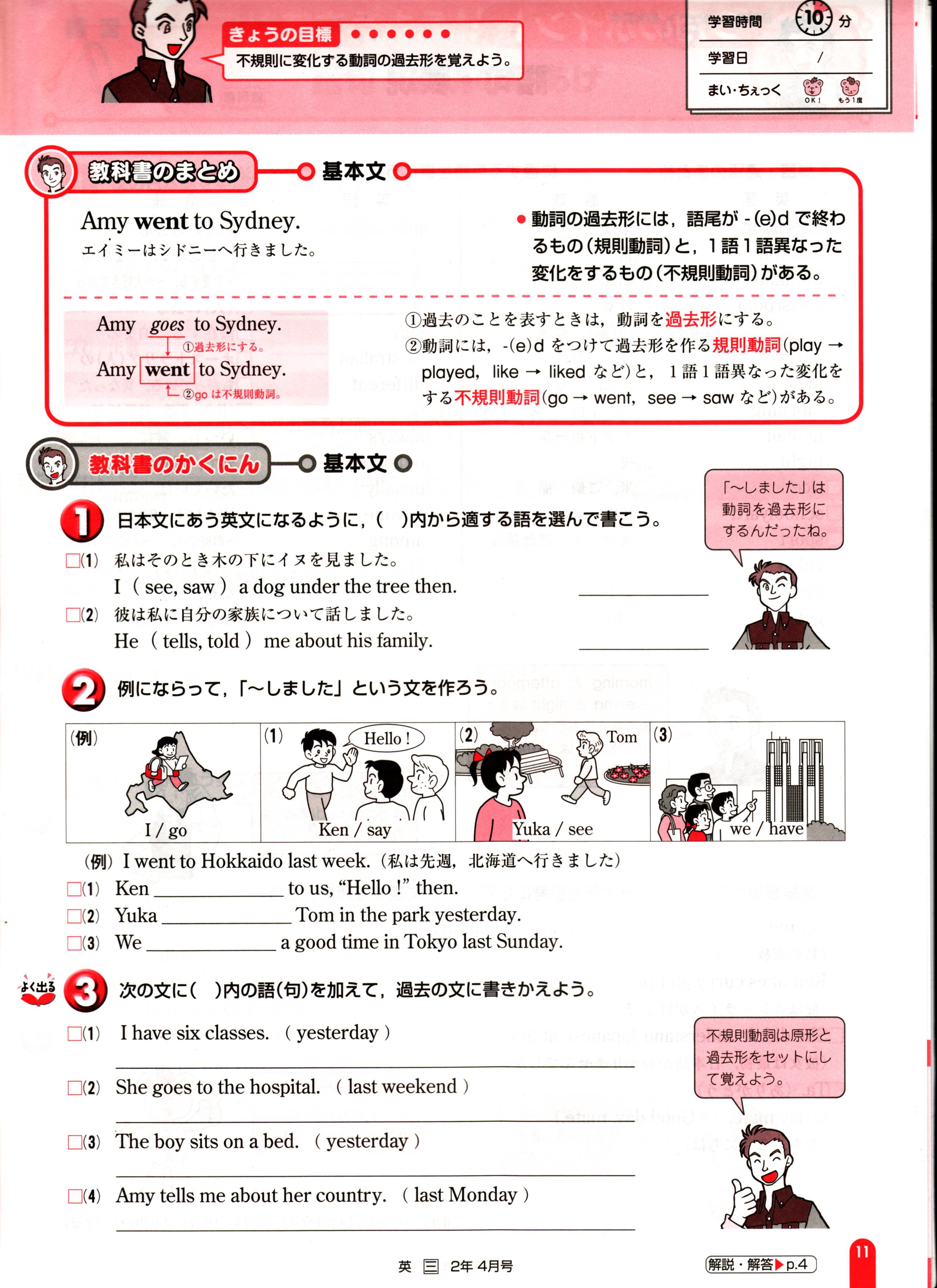 中2ポピー英語(三省堂New Crown版)内容
