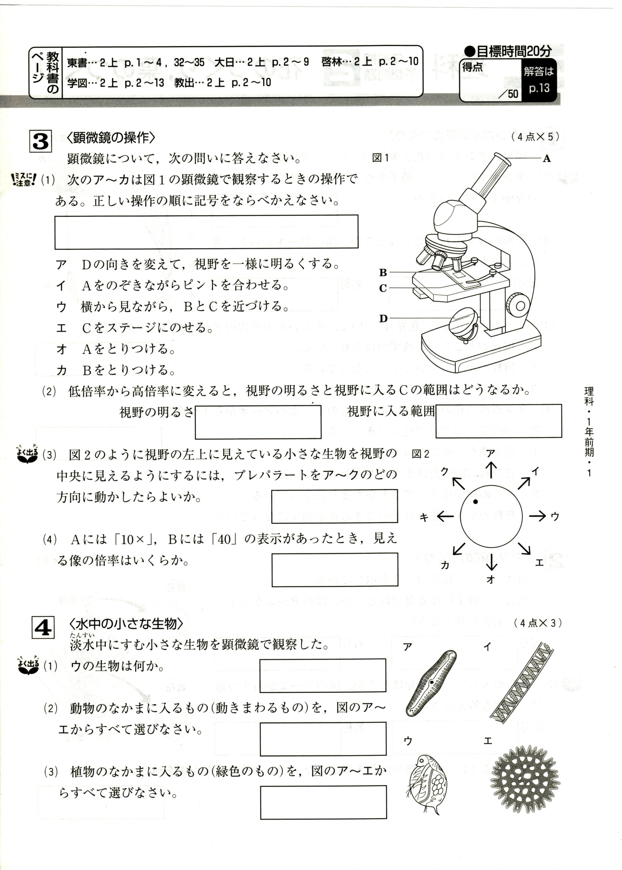 中1ポピー理科定期テスト対策内容