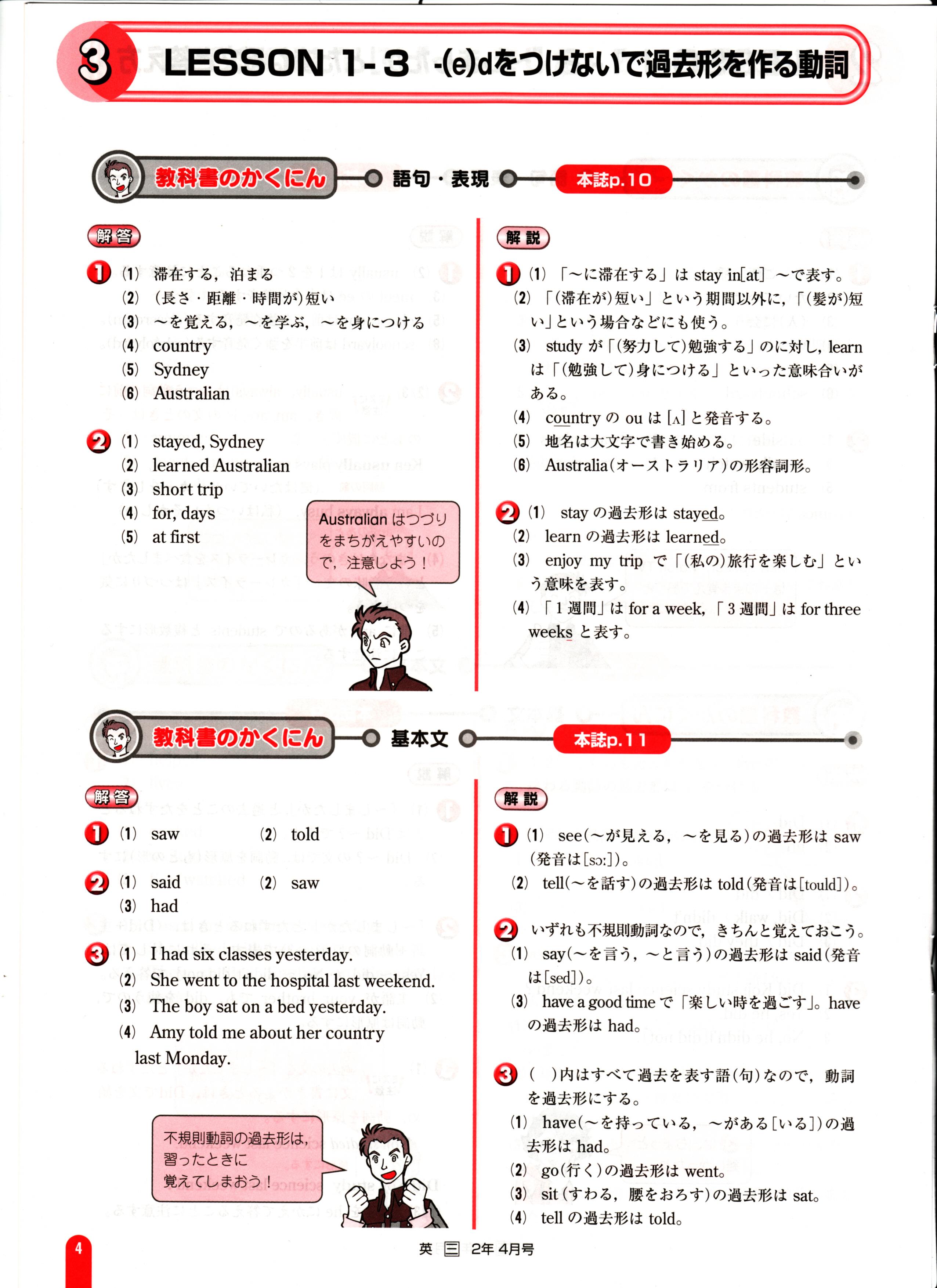 中2ポピー英語(三省堂New Crown版)解説・解答内容