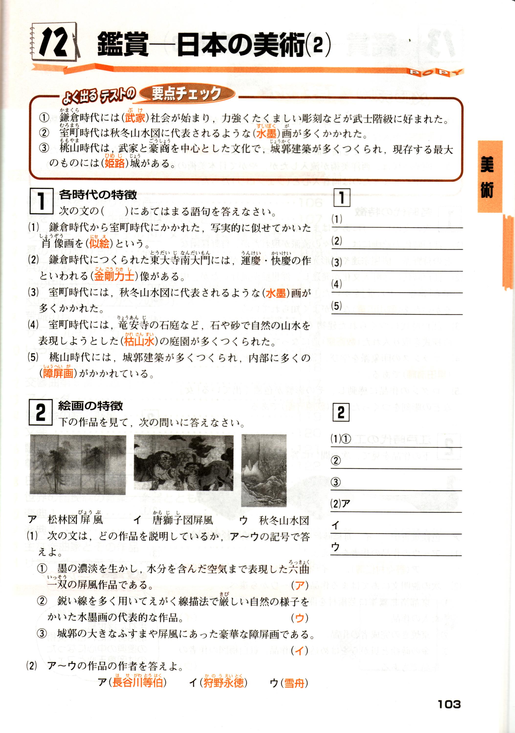 中2ポピー実技内容(美術)