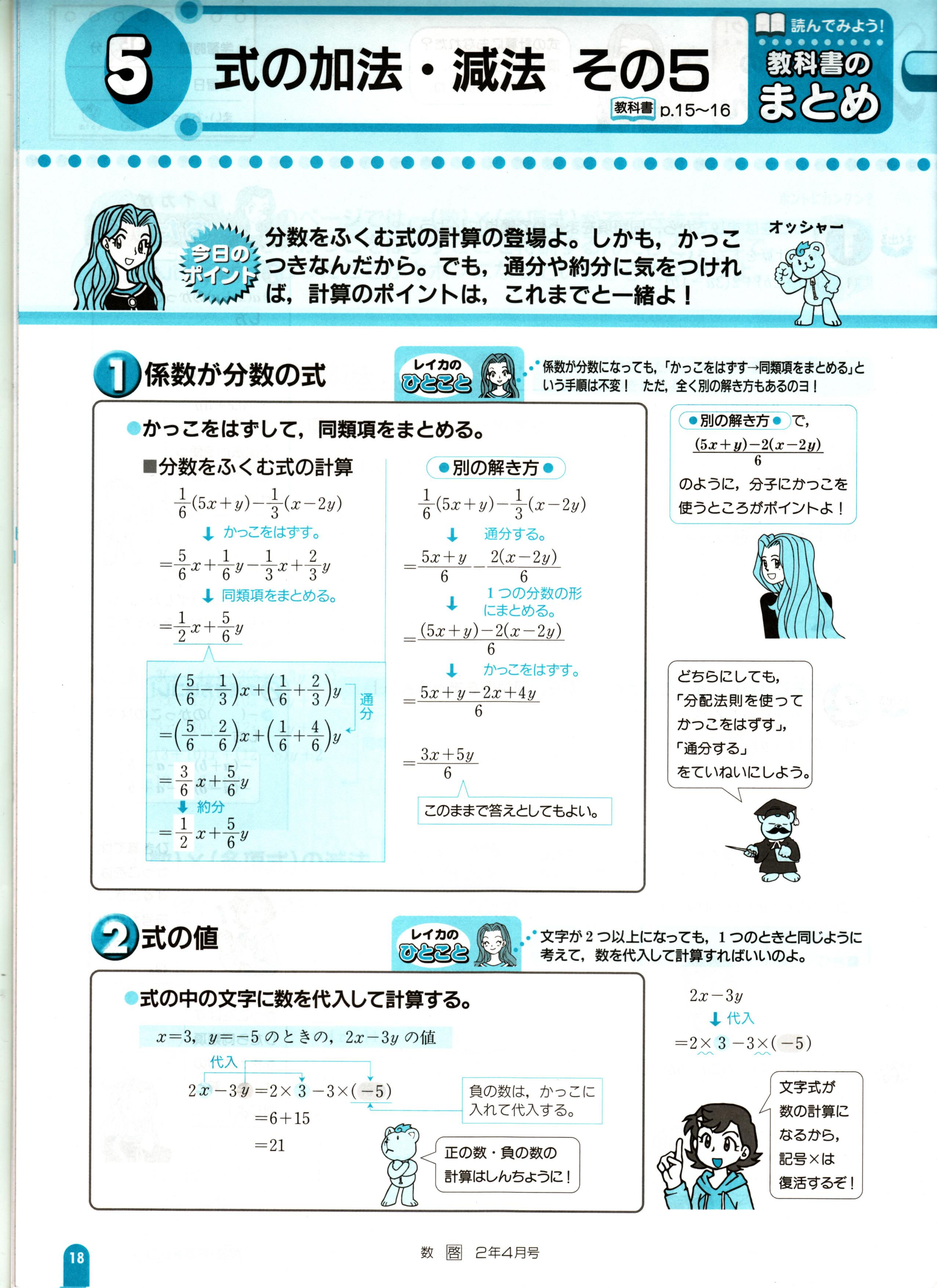 中2ポピー数学(啓林版)内容