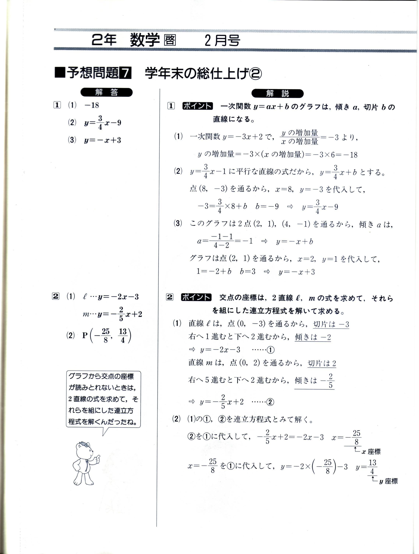 数学 数学 問題 中1 : 刊中2ポピー定期テスト対策で ...