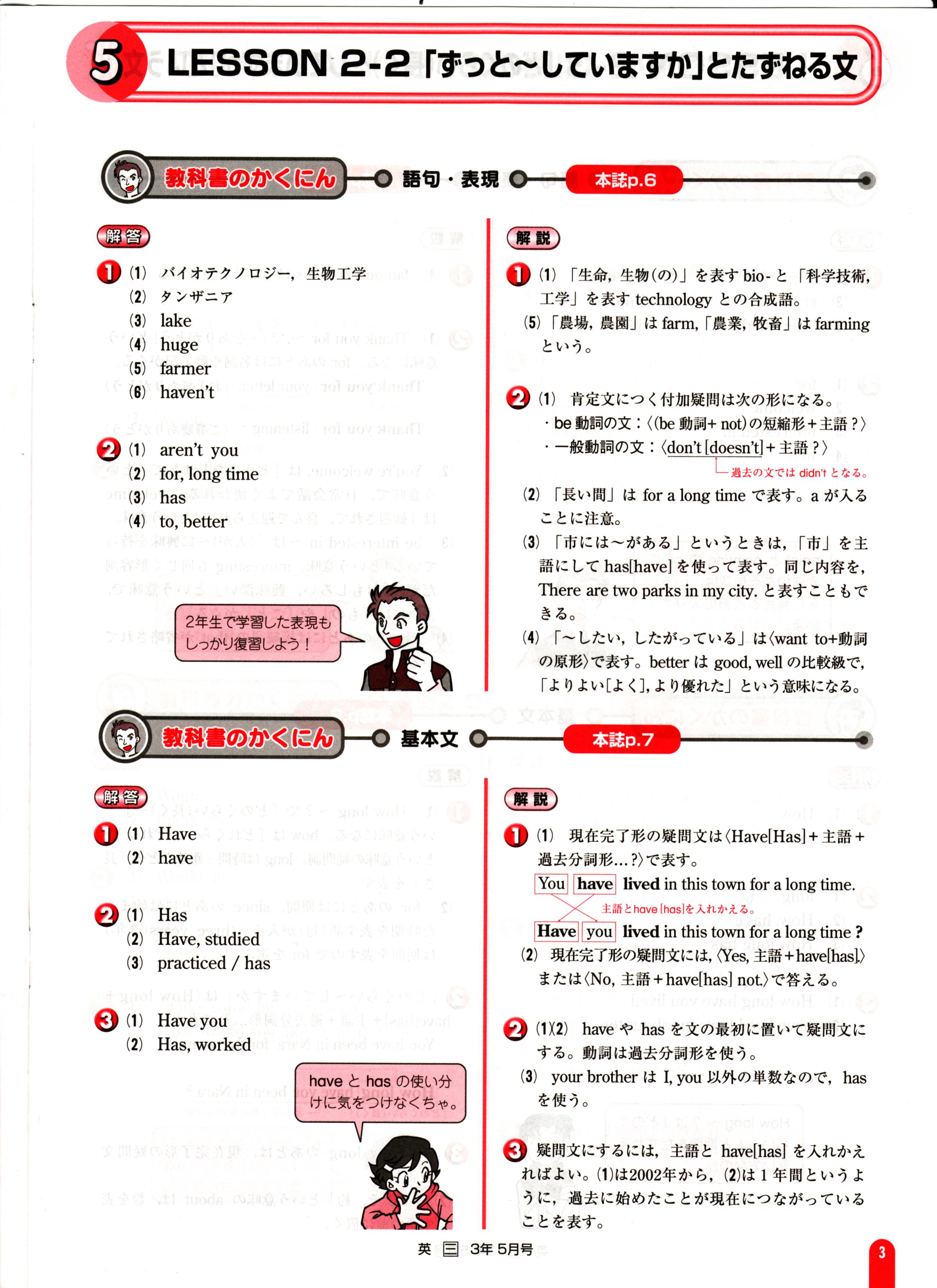 中3ポピー英語解説・解答内容