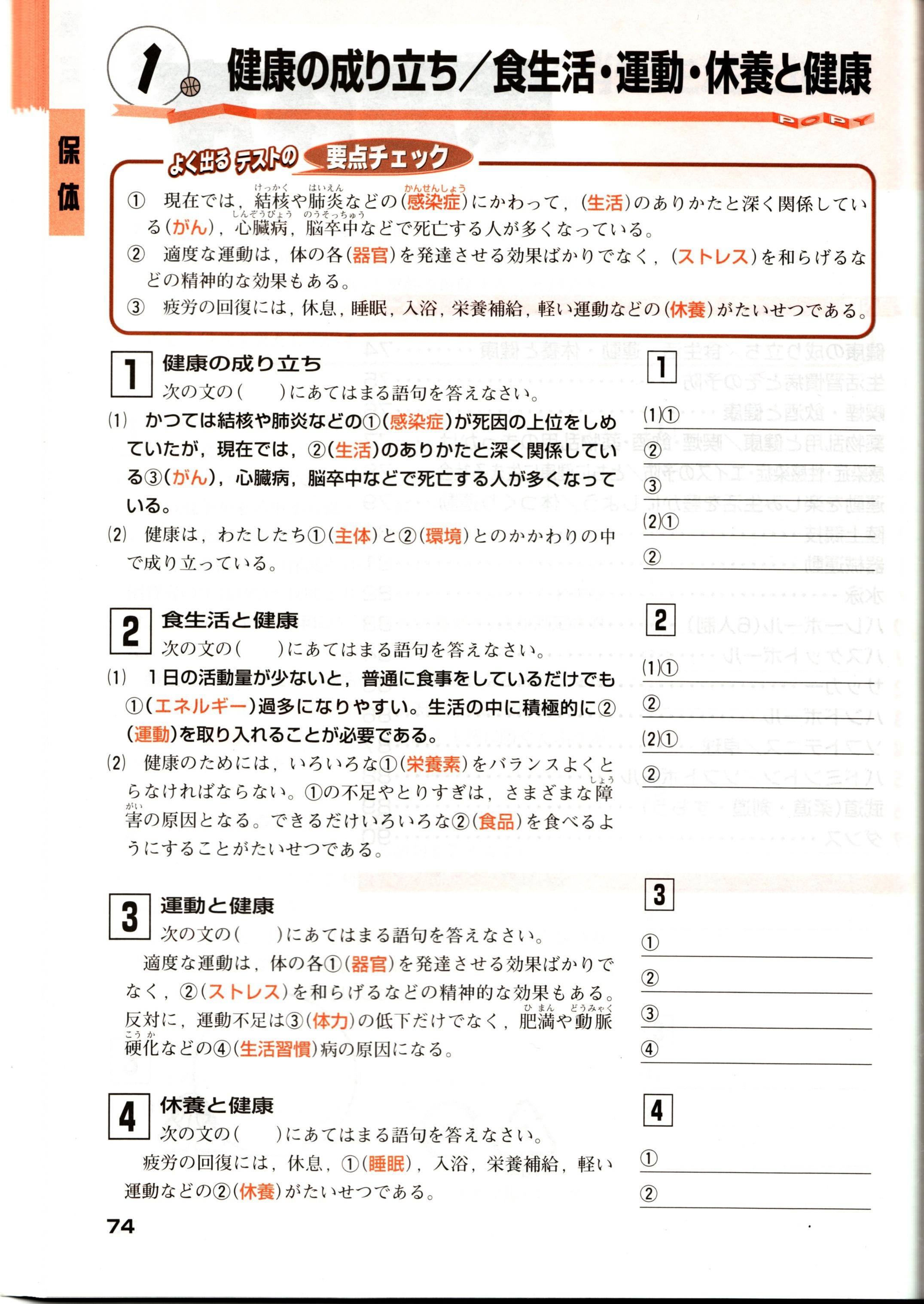 月刊中3ポピー実技(技術家庭 ... : 中一 社会 問題 : すべての講義