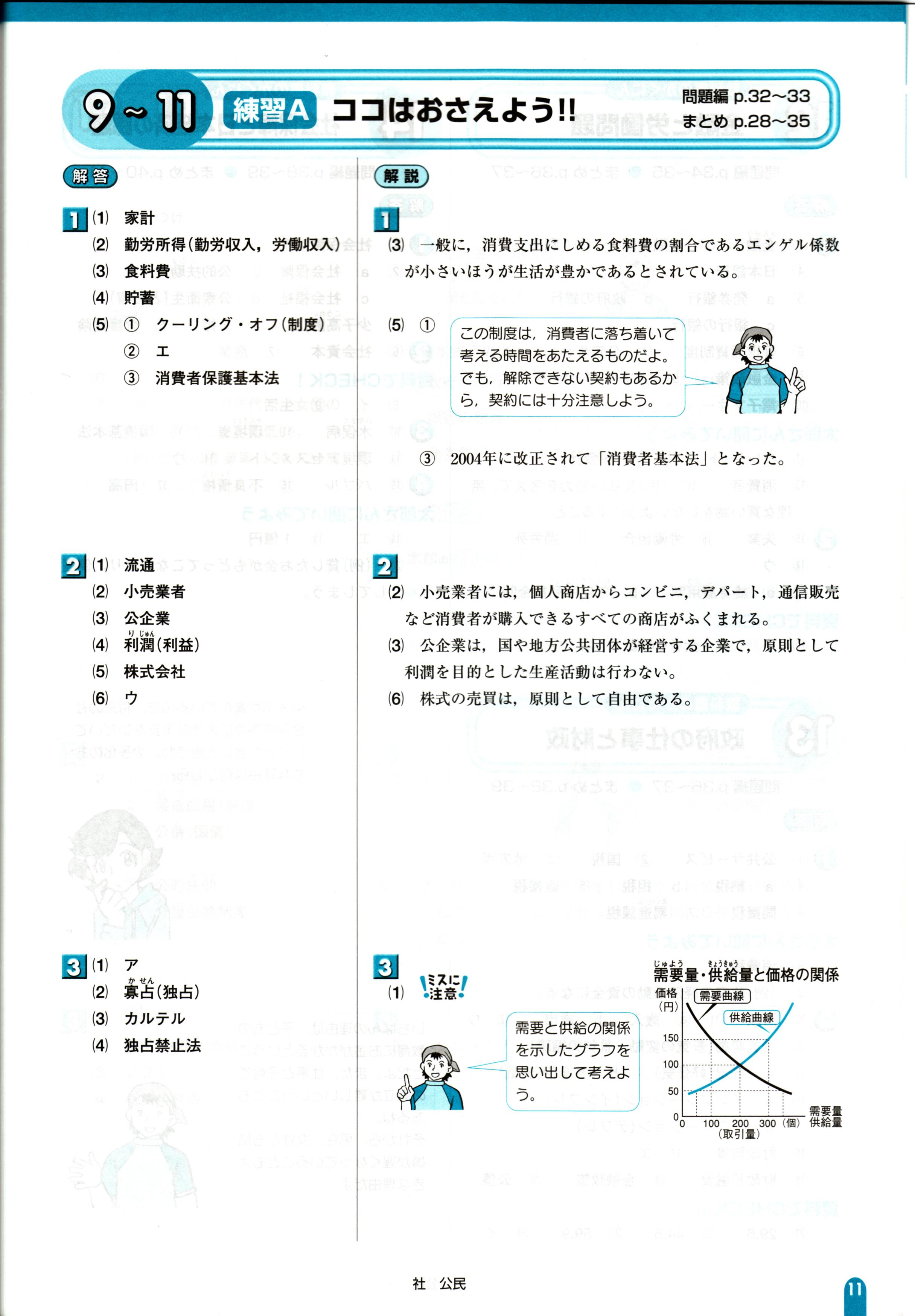 中3ポピー社会問題集解説・解答