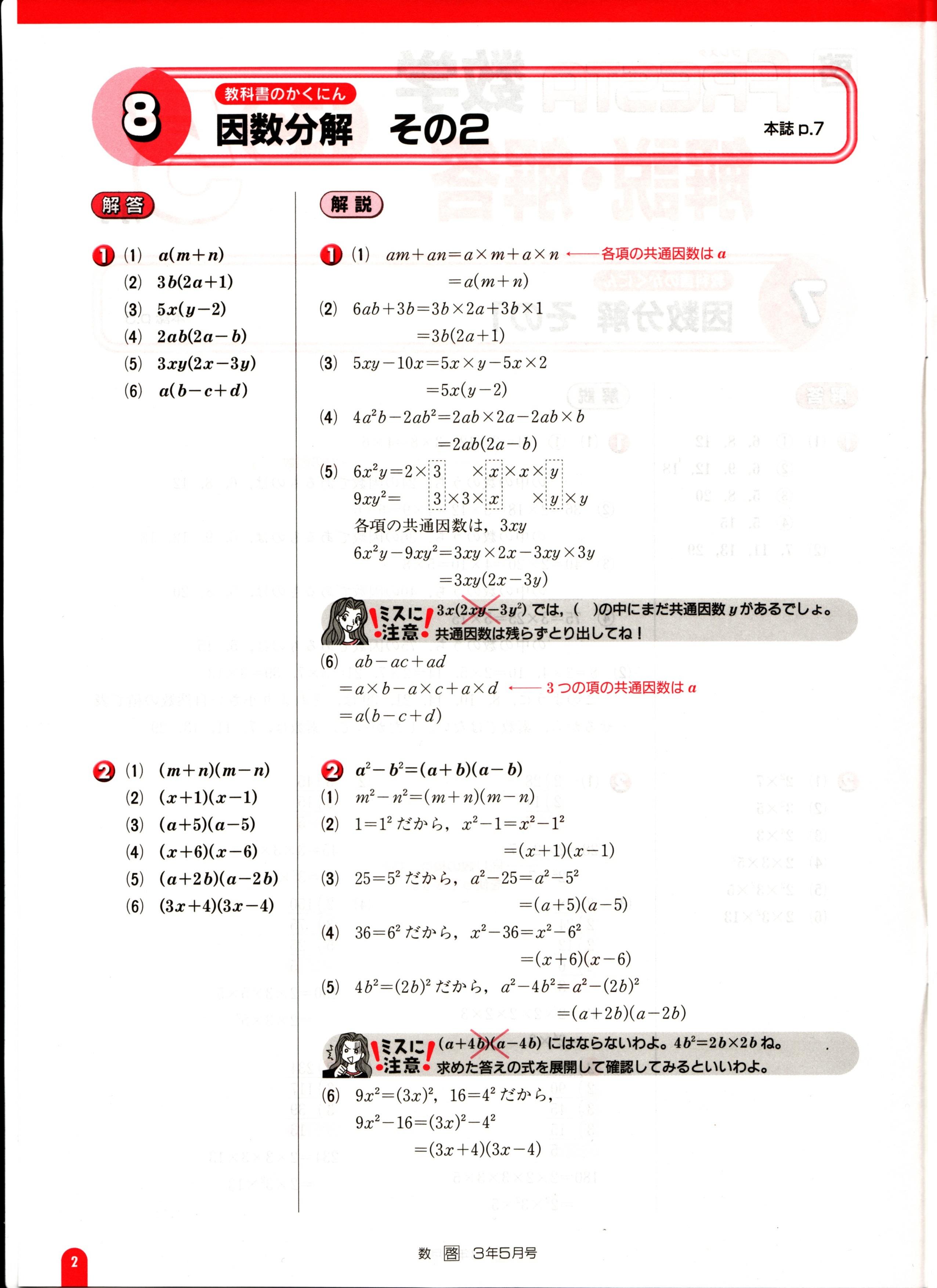 中2ポピー数学(啓林版)解答・解説内容