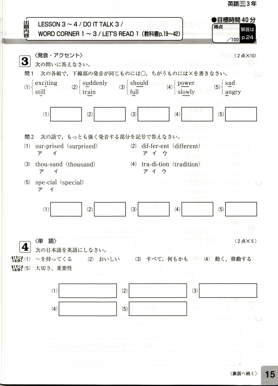 月刊中3ポピー定期テスト対策 ... : 中学生 数学 問題集 : 中学