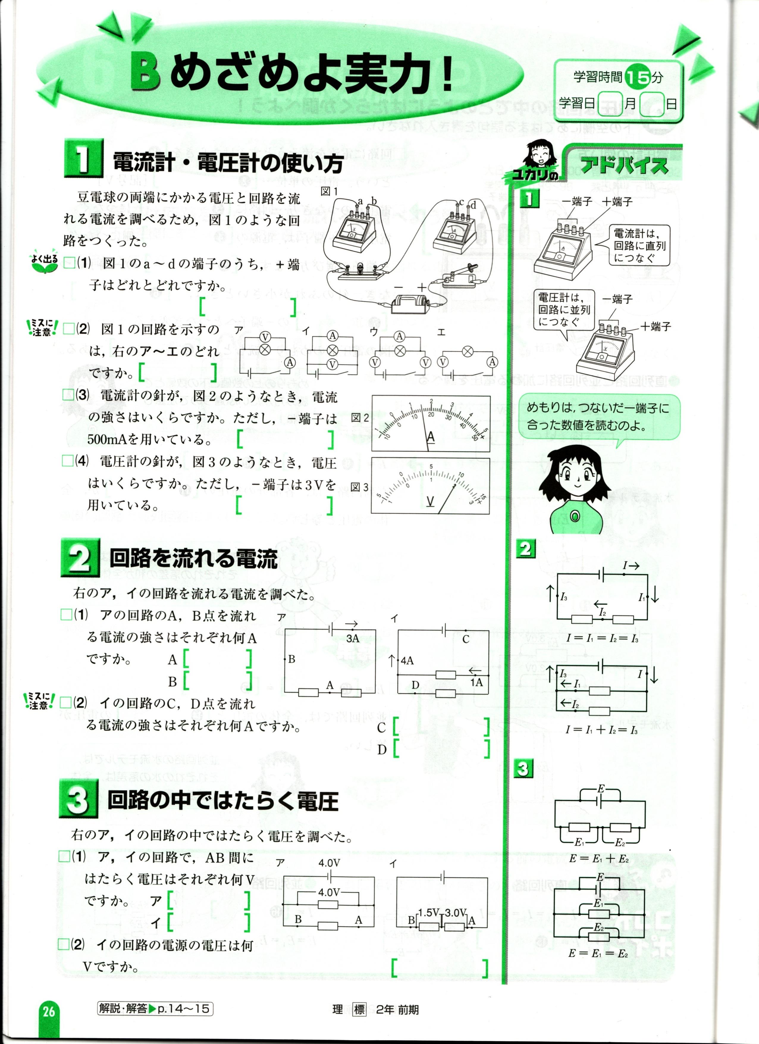 月刊ポピー中2理科 実力アップ問題