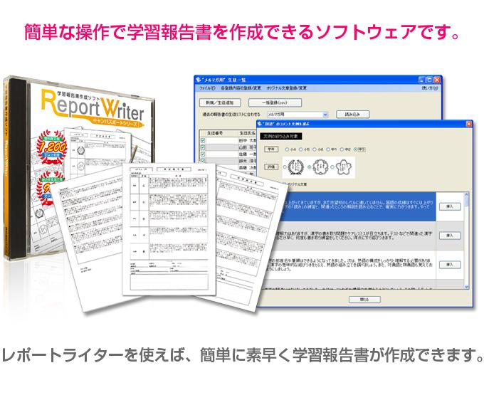 簡単な操作で学習報告書を作成できます!