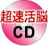 超速活脳CD