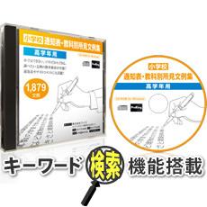 通知表・教科別所見文例集【高学年】