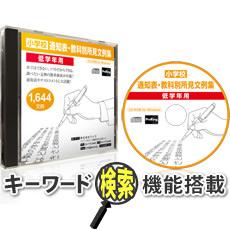 通知表・教科別所見文例集【低学年】