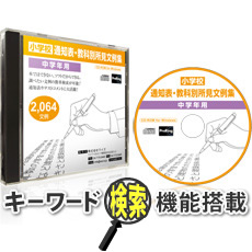 通知表・教科別所見文例集【中学年】