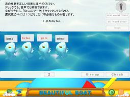 「Beatiful Boat」画面