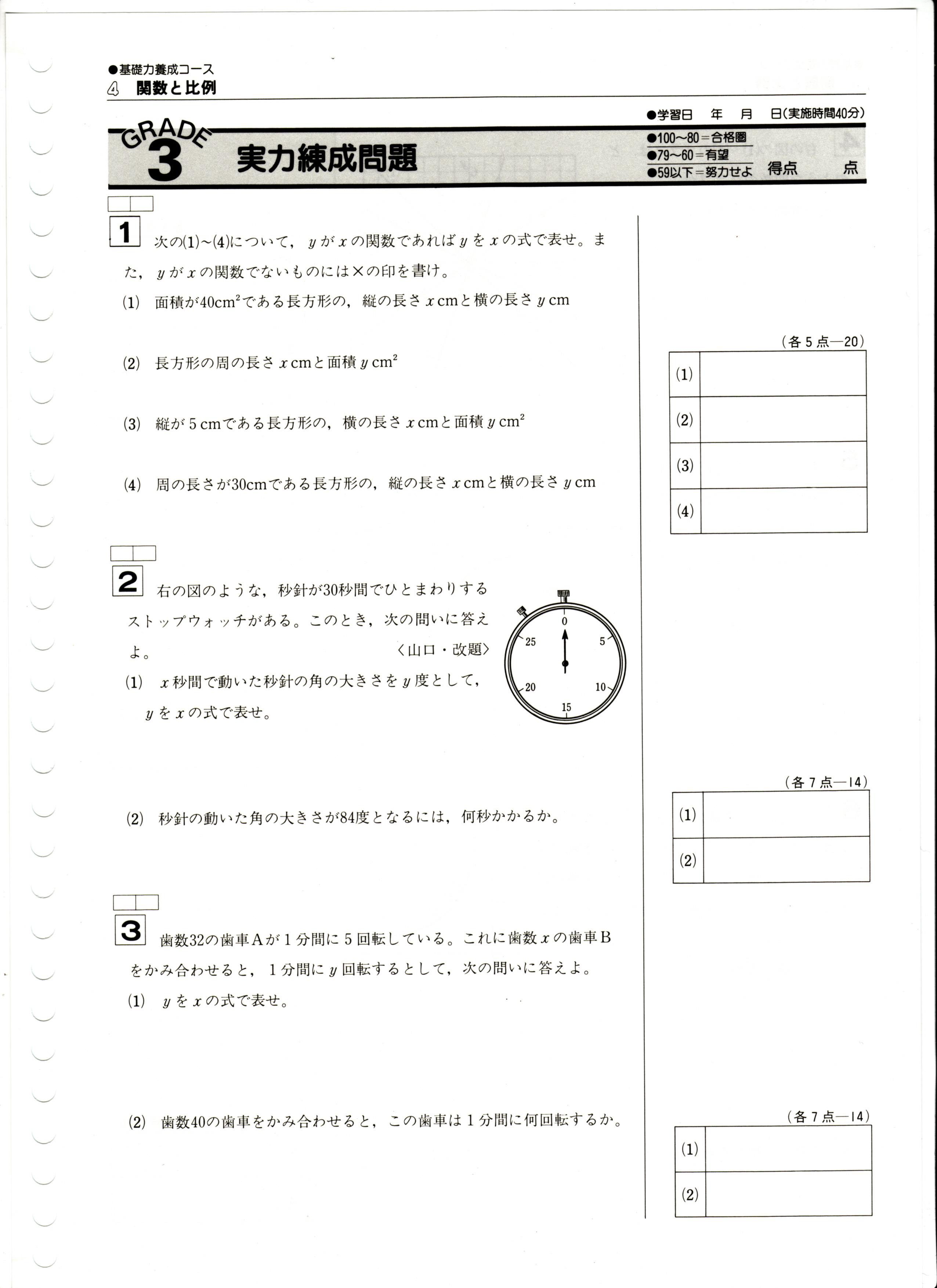 高校受験教材 グレード2 実力練成問題 数学