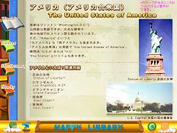 World(英語圏の国)画面