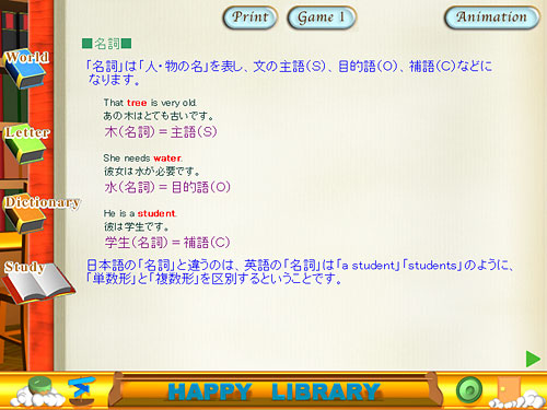 HAPPY LIBRARY メイン画面