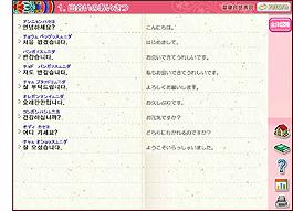 韓国語の発音を確認