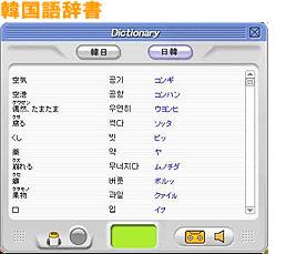 韓国語辞書