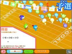 ミニゲーム 「100m走」で四則演算練習