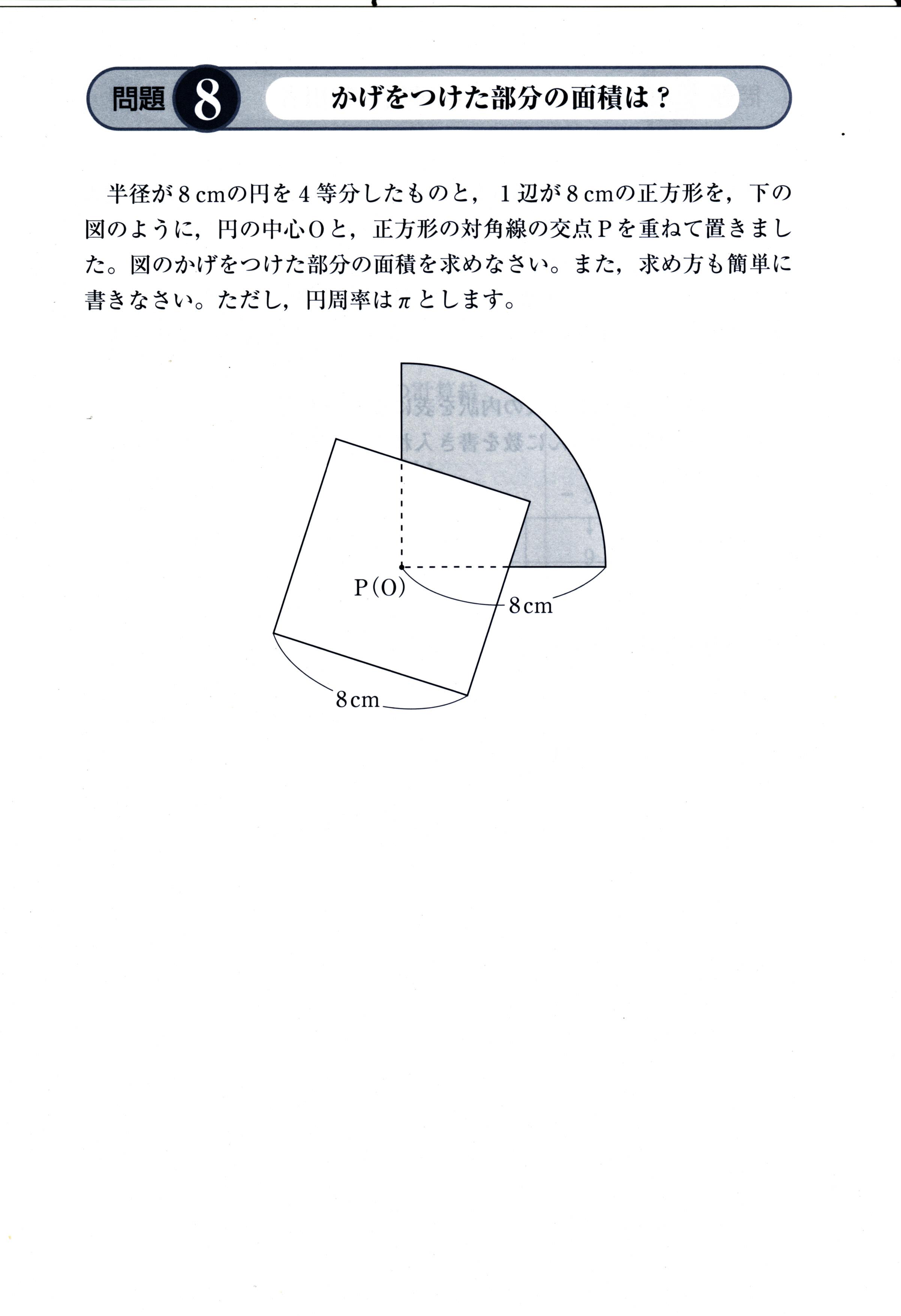 数学思考力検定過去問題集3級 ... : 算数 問題 : 算数