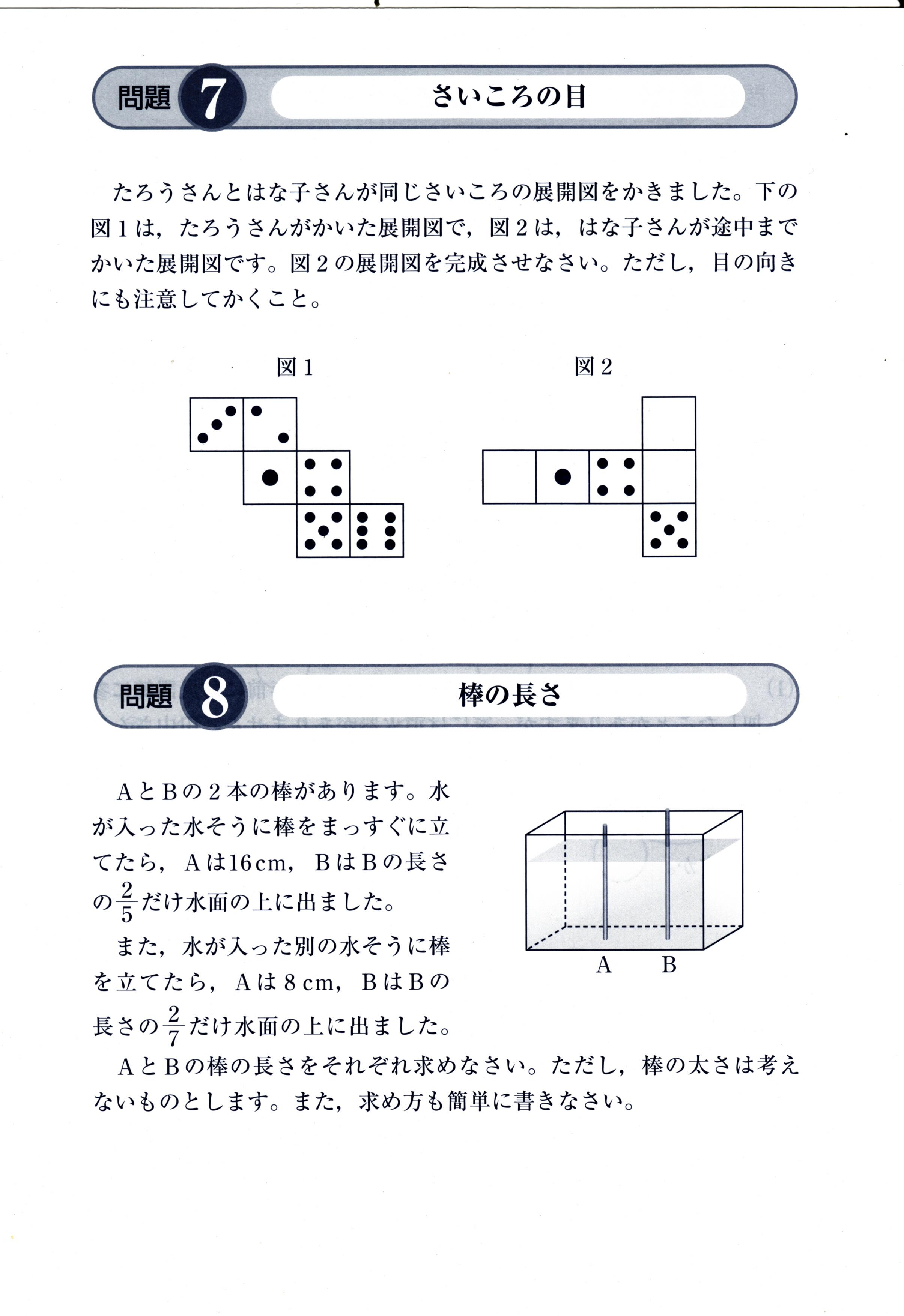 過去問題4級の類題