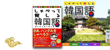 「しゃべって覚える韓国語」パッケージ