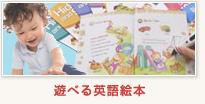 遊べる英語絵本