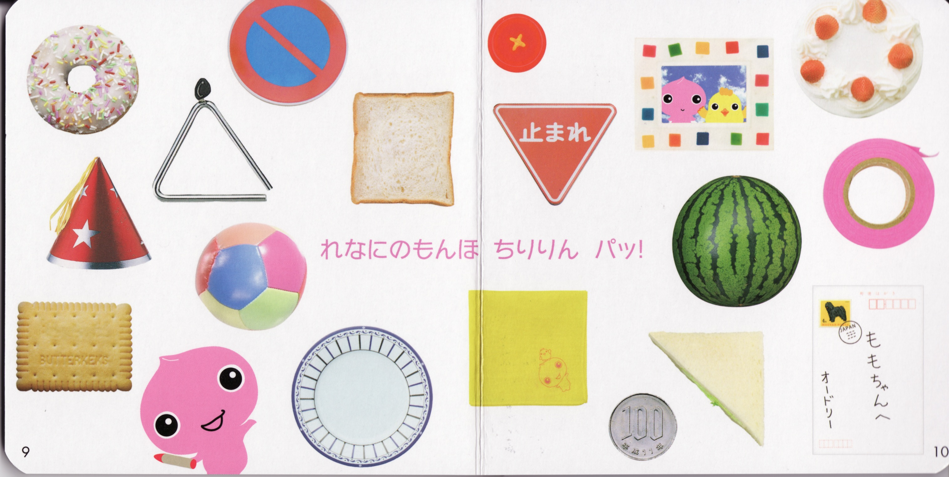 月刊幼児ポピーももちゃん(2~3才児向け月刊誌)絵本内容