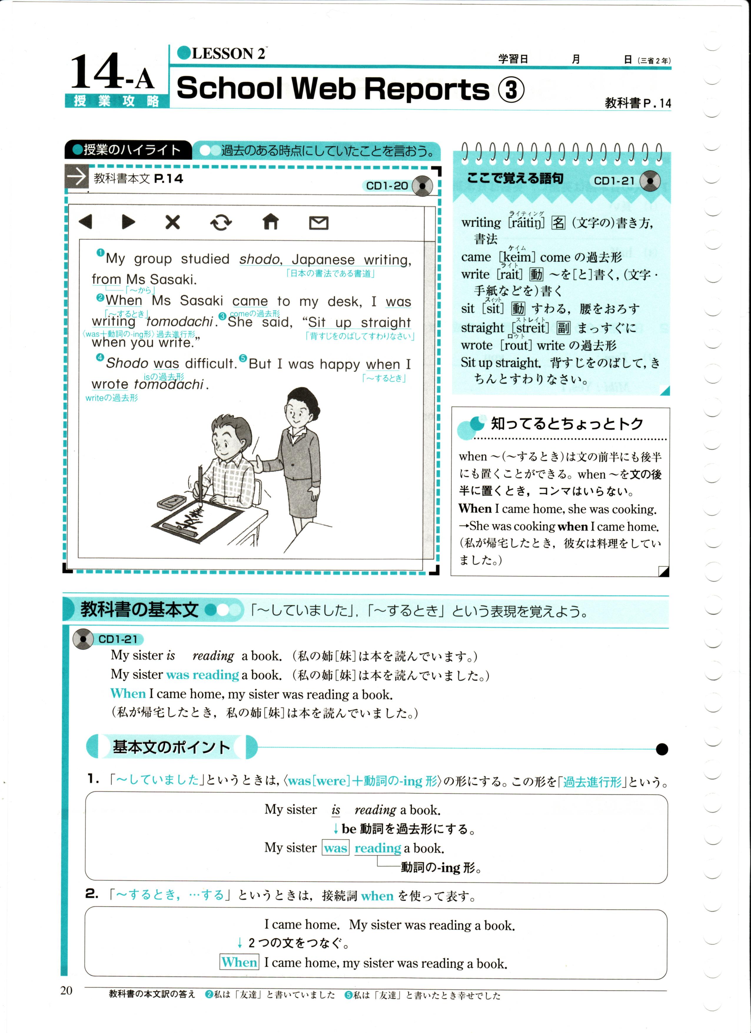 デイリーエースナビ英語授業攻略ゼミ(中2 三省堂版)