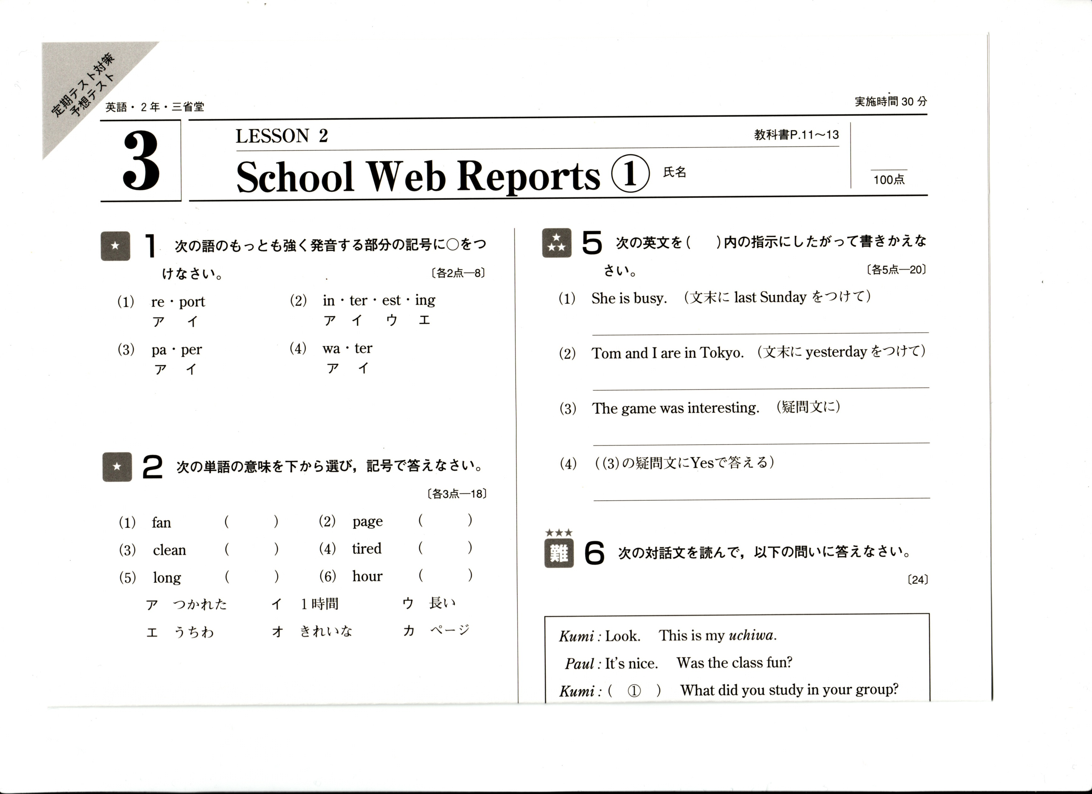 定期テスト対策予想テスト(中 ... : 英語教材 小学生 : 小学生