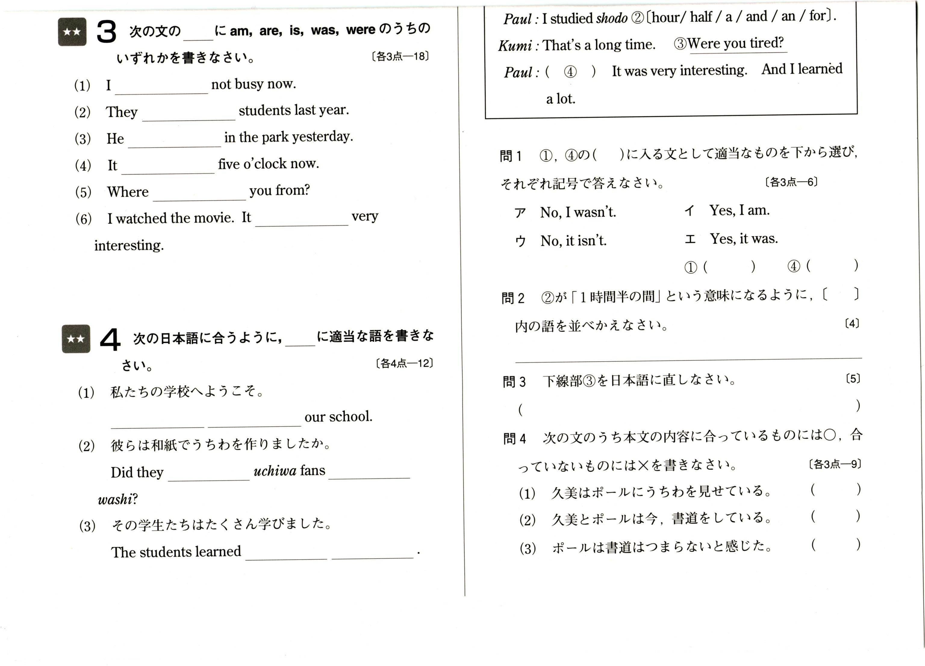 定期テスト対策予想テスト(中2 NEW CROWN 三省堂版)