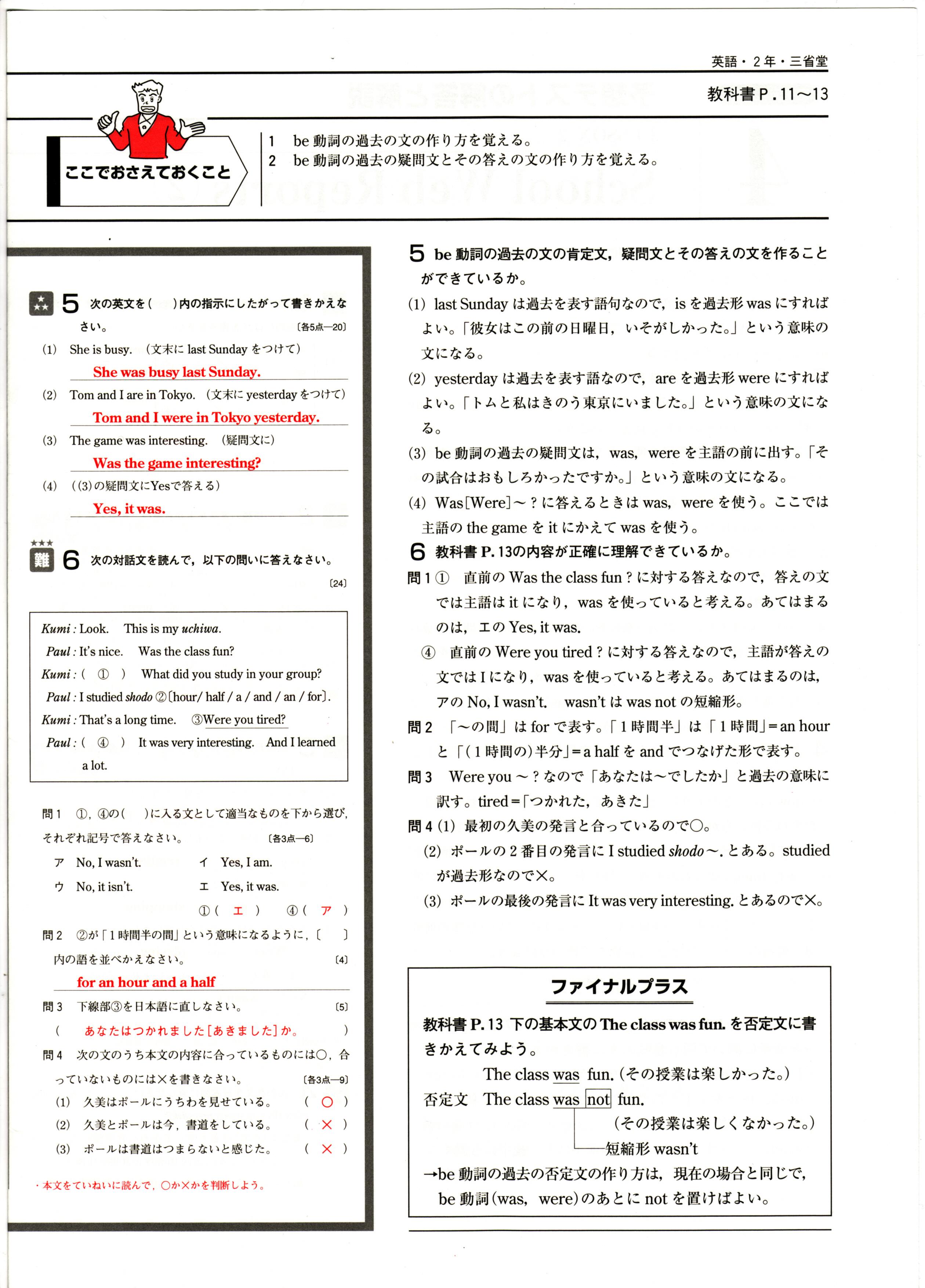 定期テスト対策予想テスト解答・解説(中2 NEW CROWN 三省堂版)