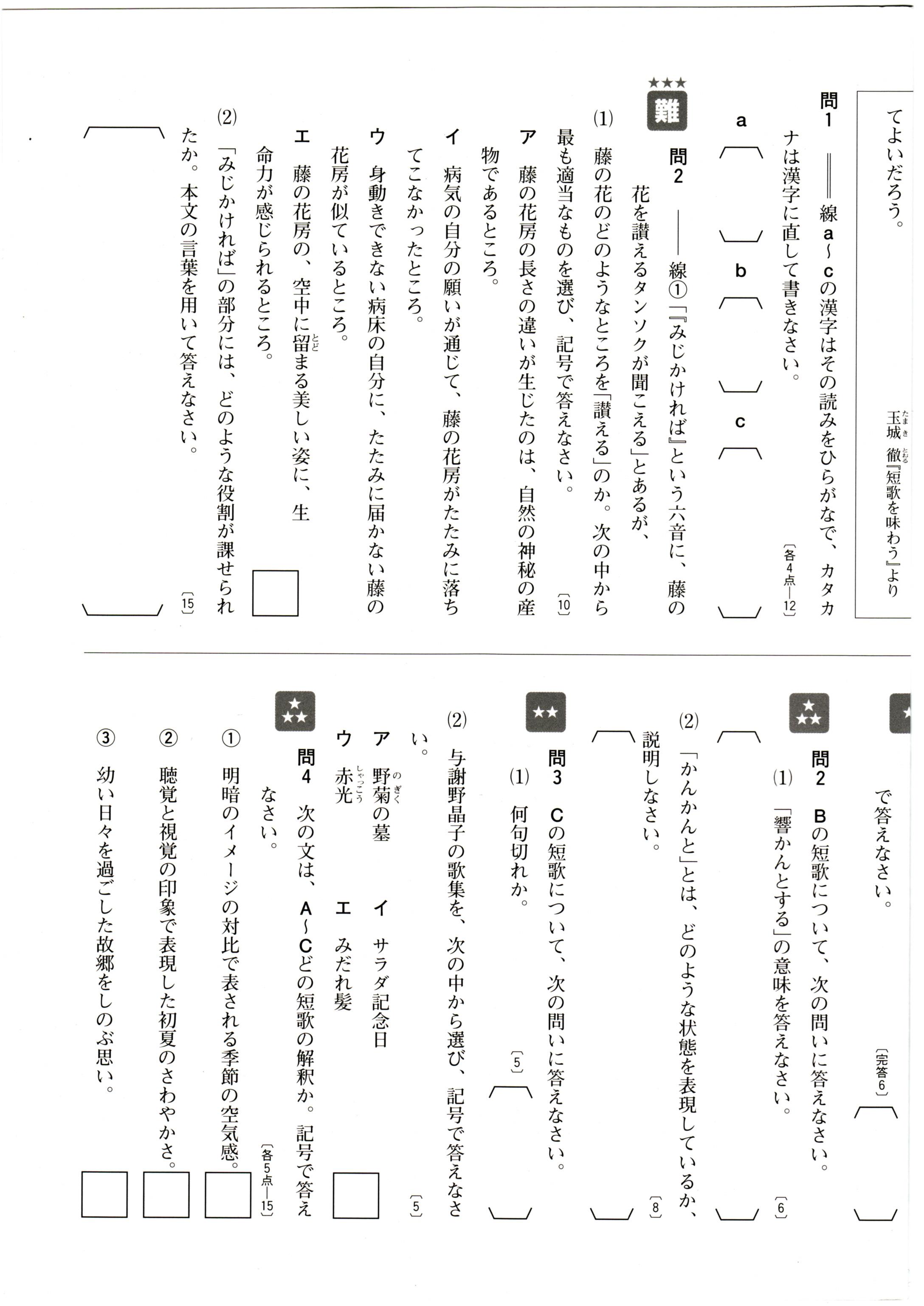 デイリーエースナビ国語 定期テスト対策(中2 光村版)