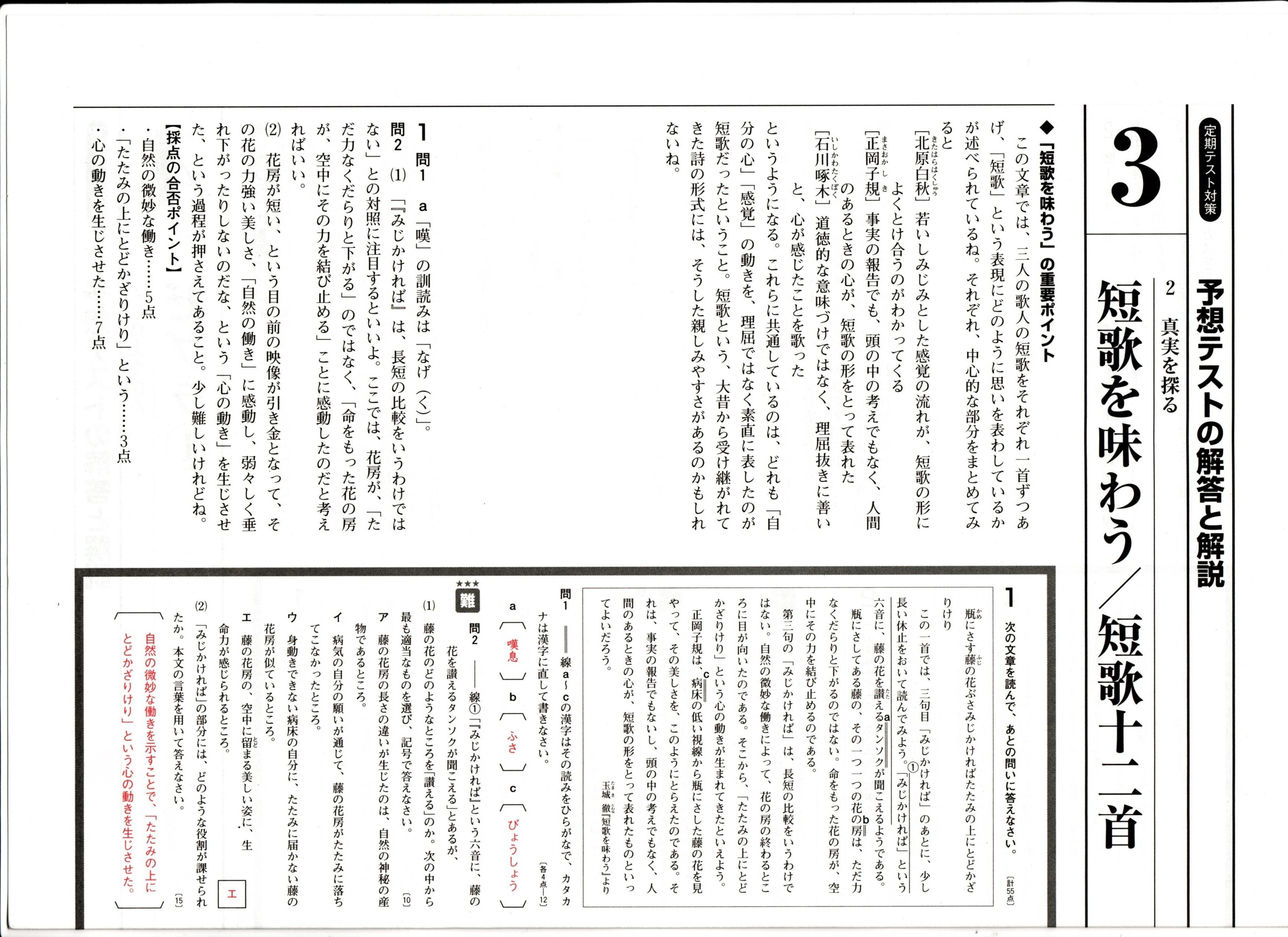 デイリーエースナビ国語 定期テスト対策解答・解説(中2 光村版)