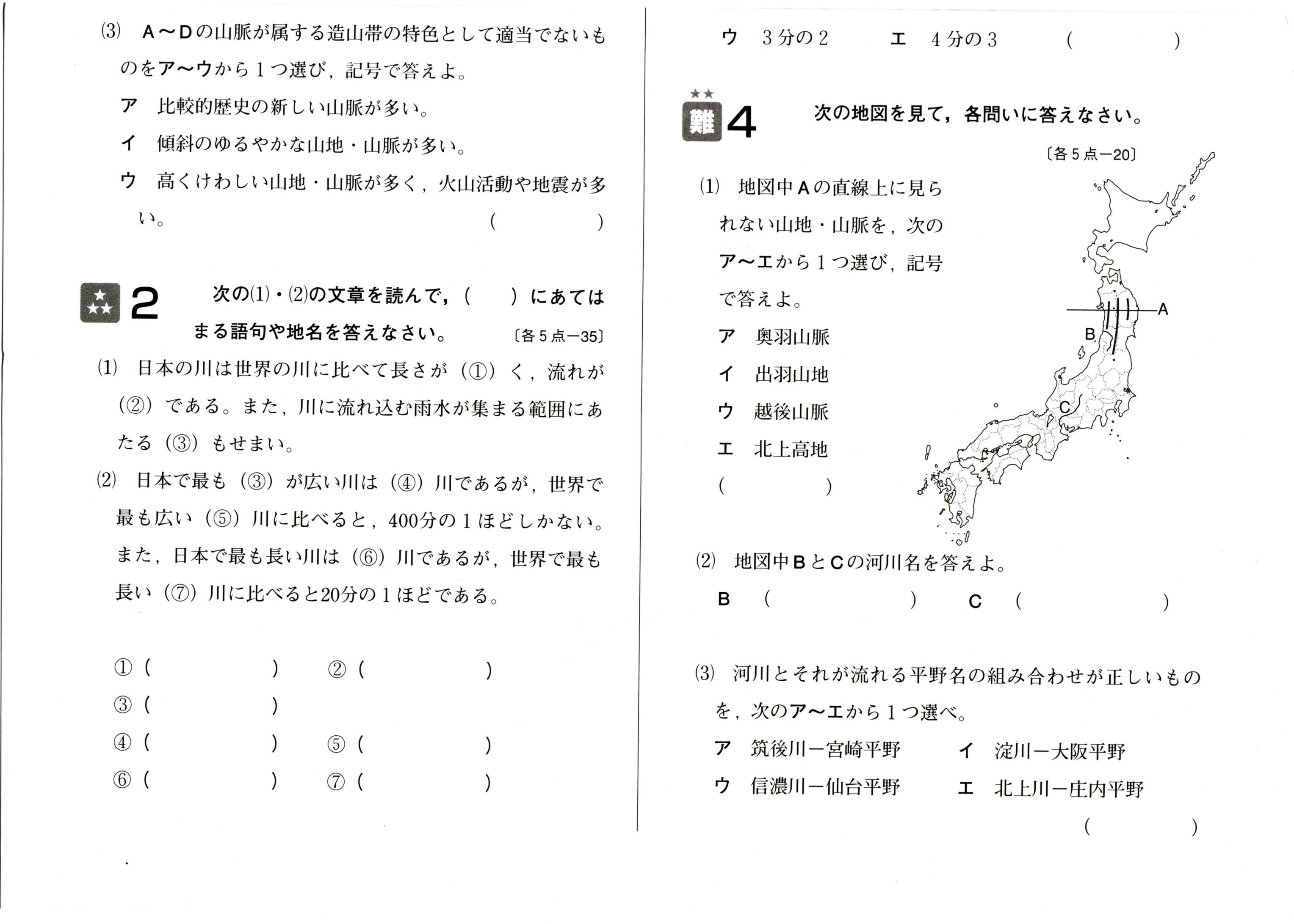 デイリーエースナビ社会定期テスト対策 地理②