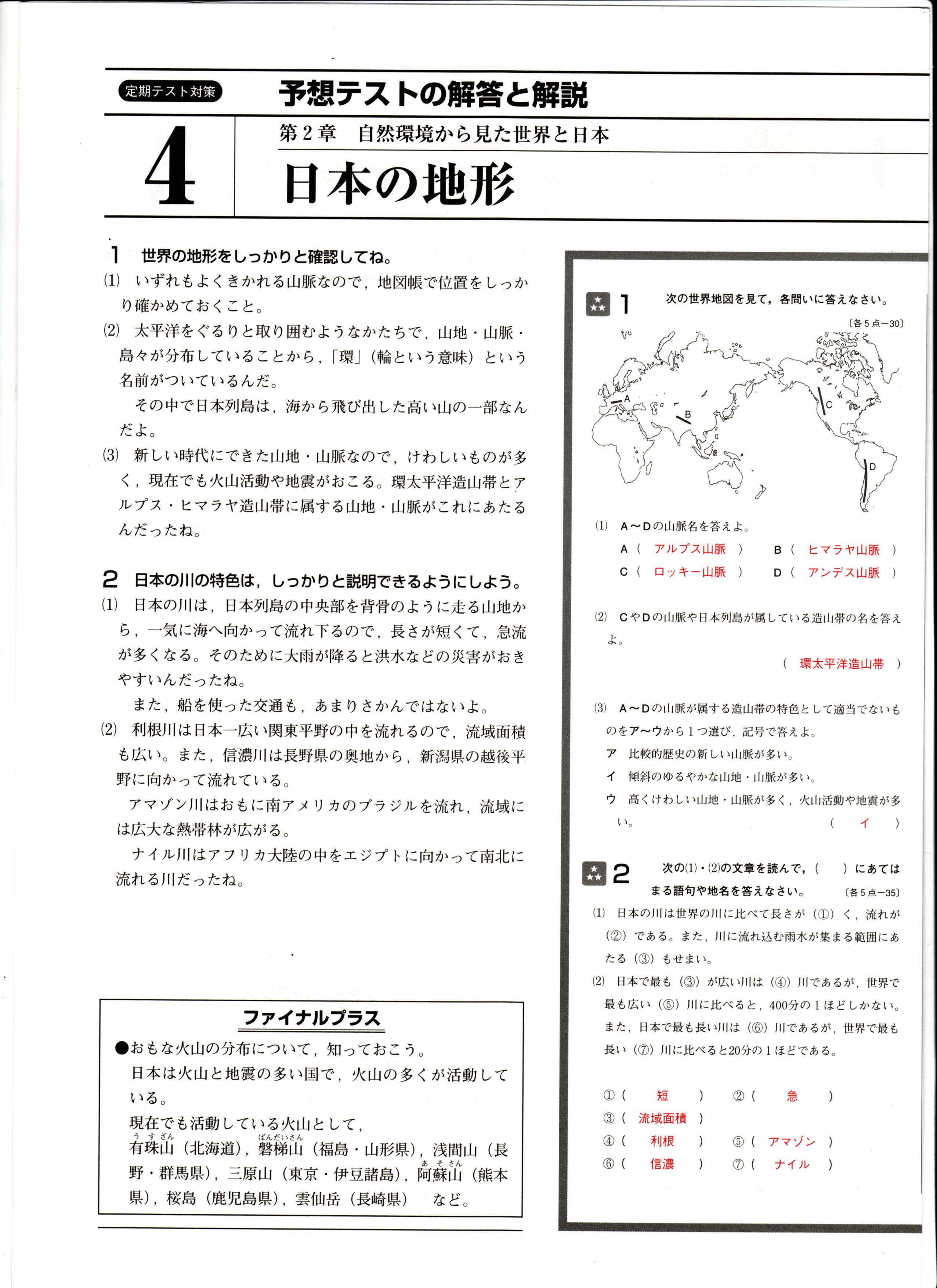 デイリーエースナビ社会定期テスト対策解答・解説 地理②